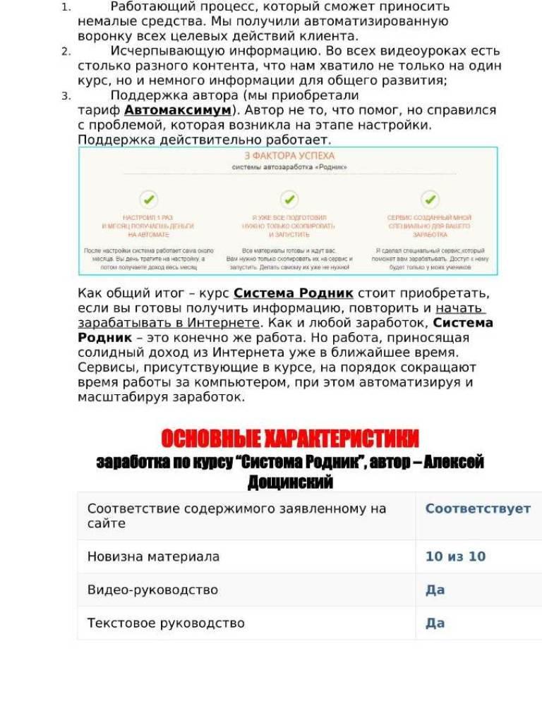 Система Родник (5).jpg