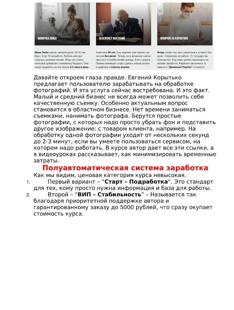 Денежный Портал (3).jpg