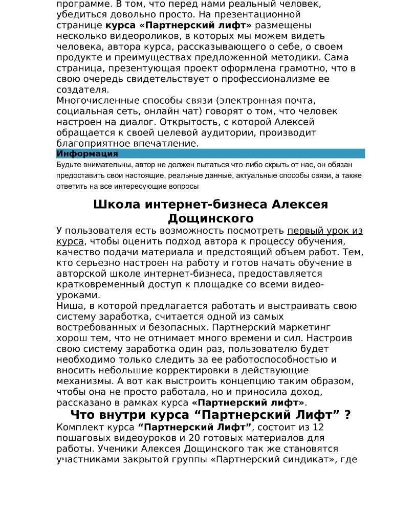 ПартнерскийЛифт (2).jpg