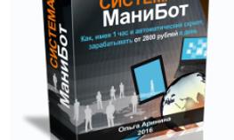 Система МаниБот - зарабатывайте от 2800 руб в день!