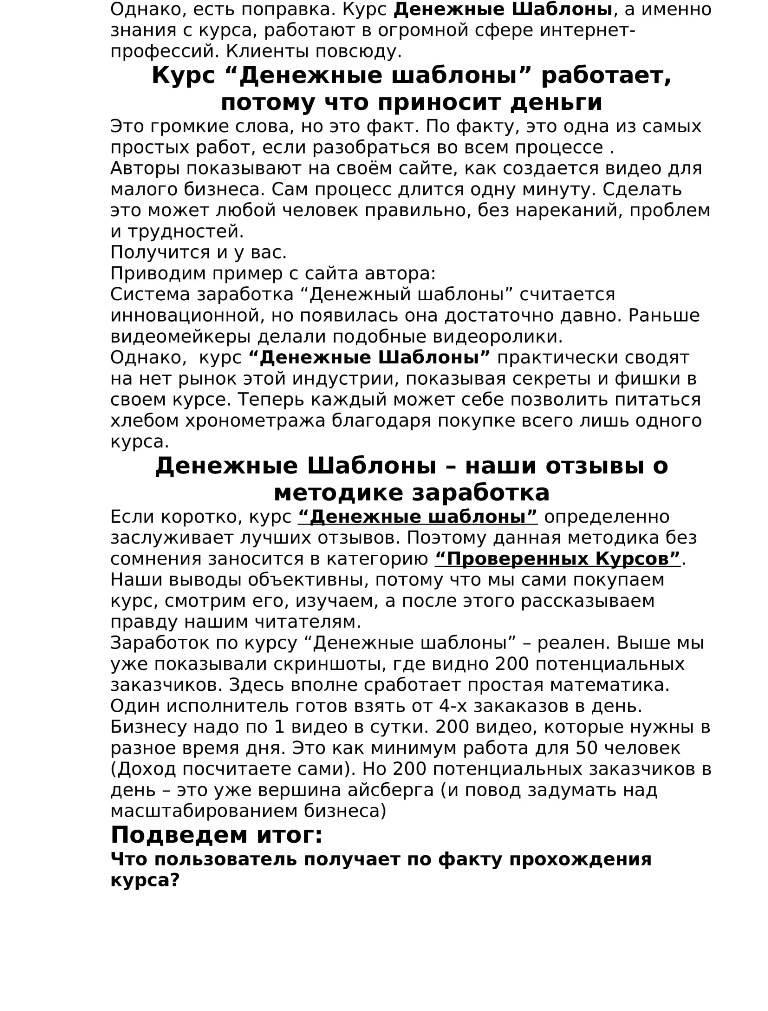 Денежные Шаблоны (4).jpg