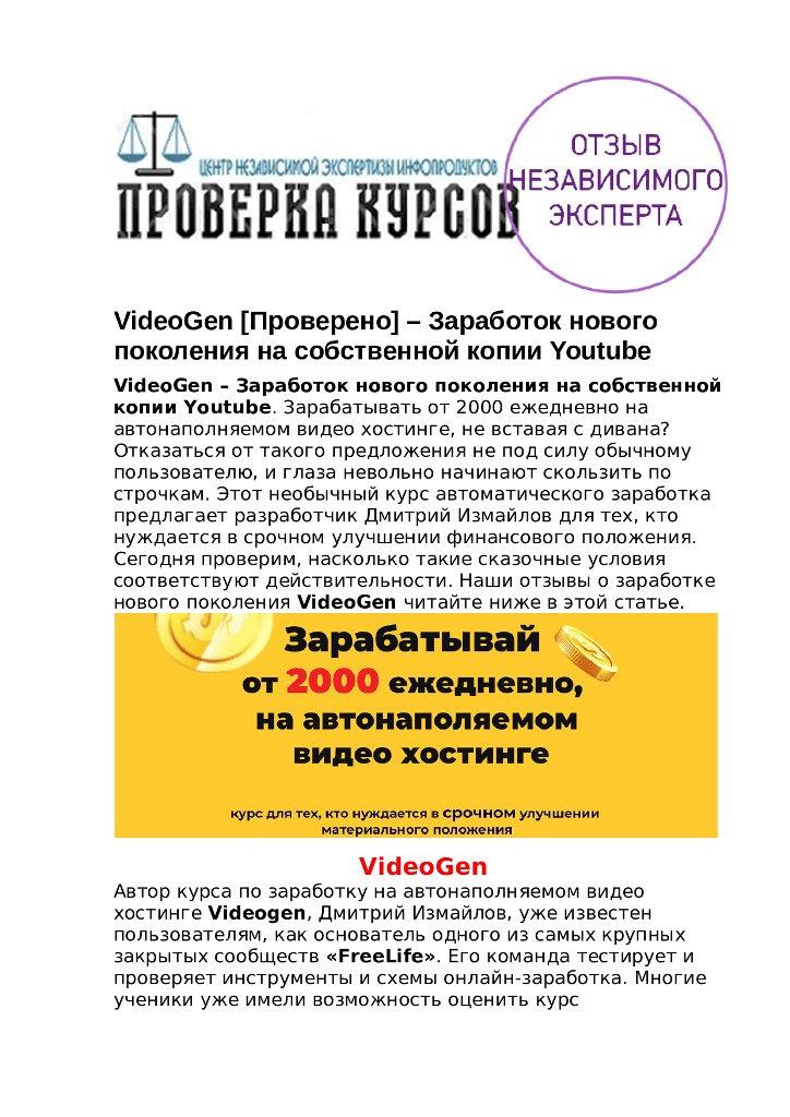 VideoGen-0.jpg