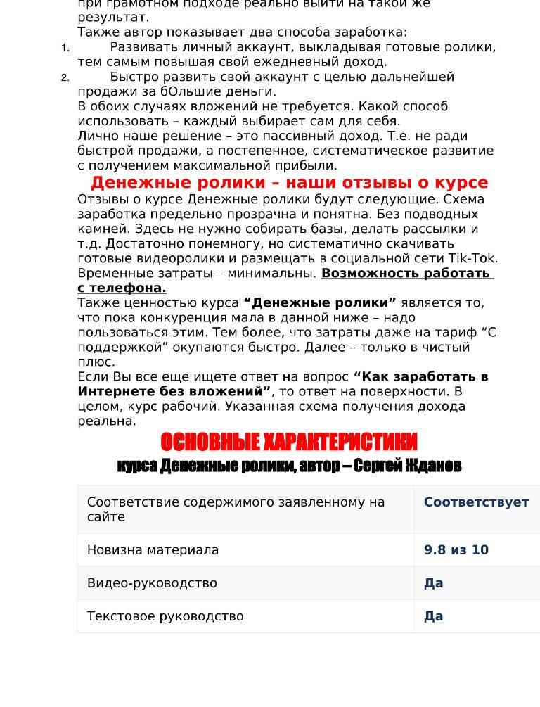 Денежные ролики (5).jpg