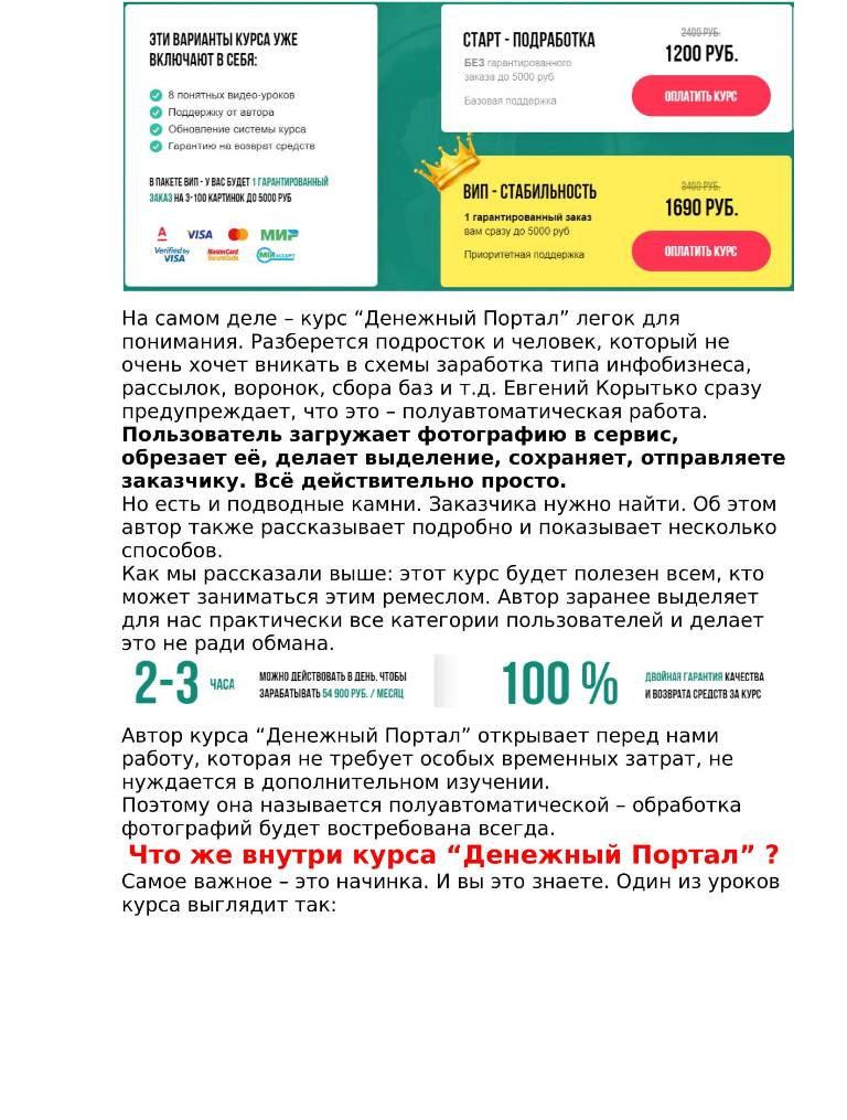 Денежный Портал (4).jpg