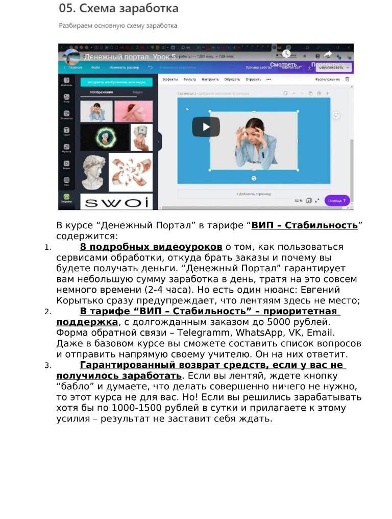 Денежный Портал (5).jpg