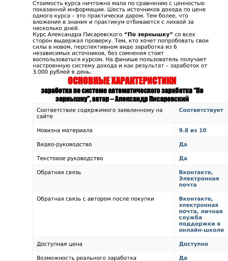 По Зернышку (6).jpg