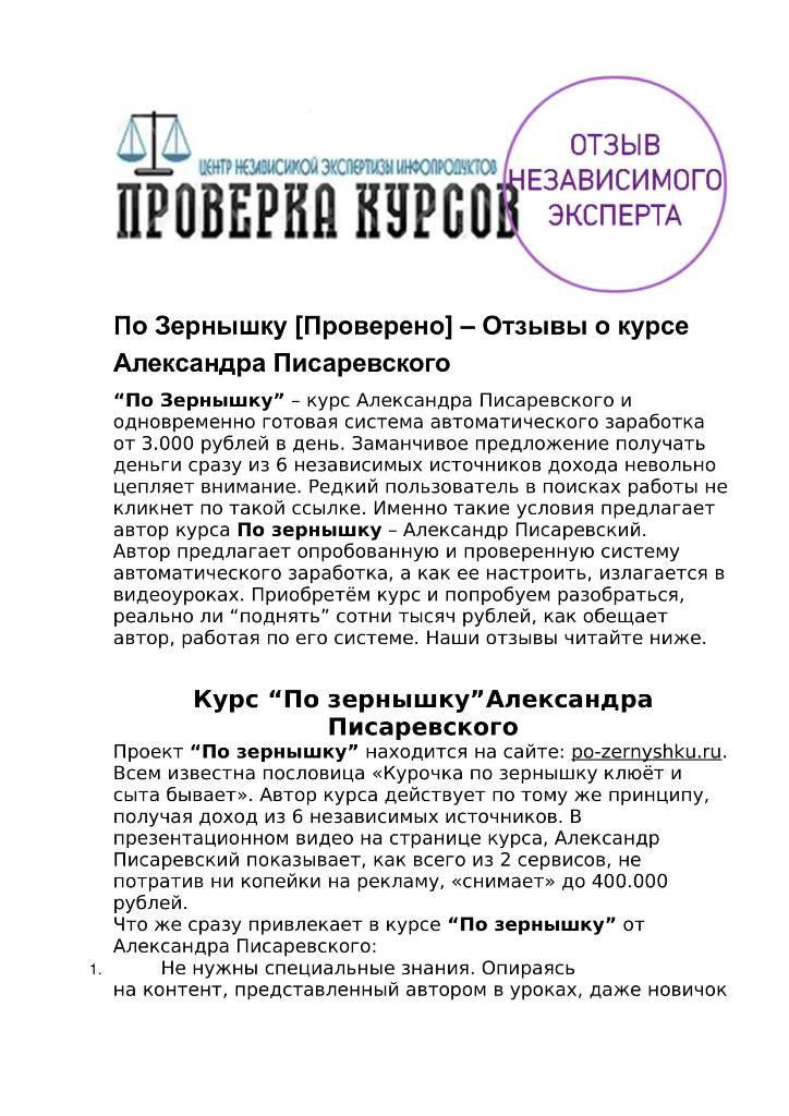 По Зернышку.jpg