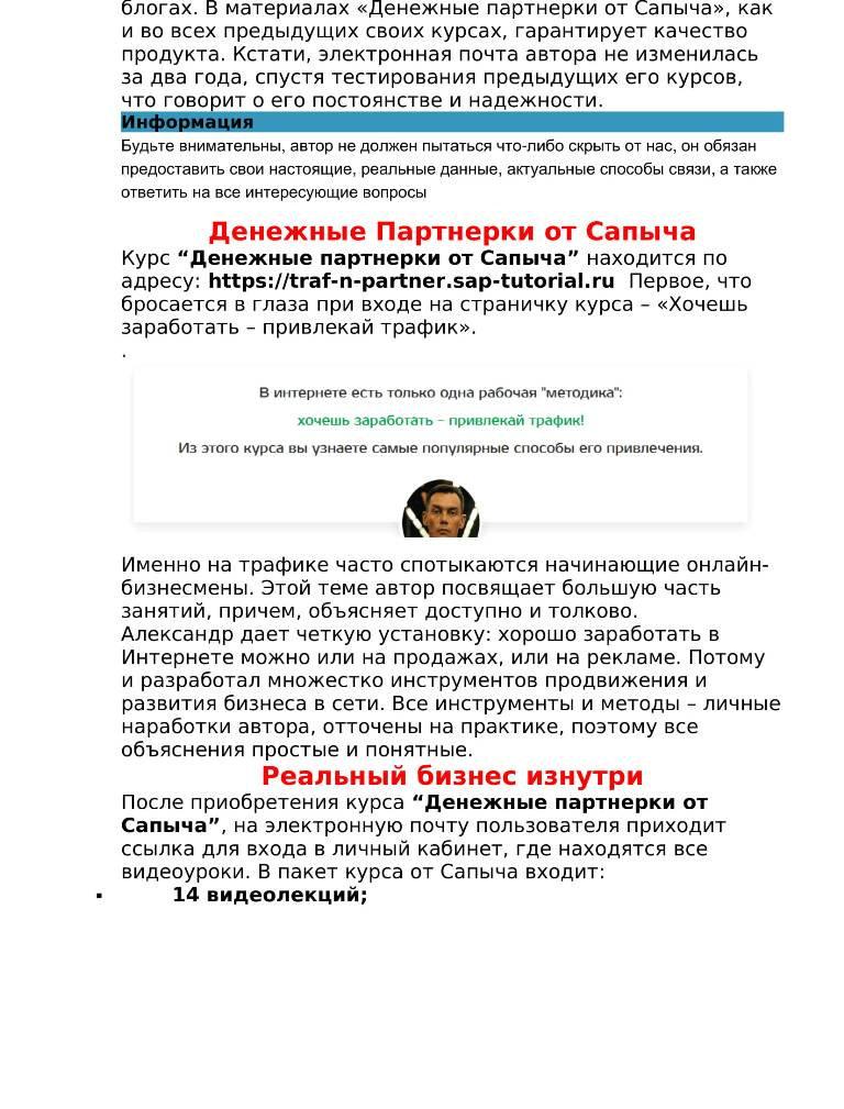 Денежные Партнерки от Сапыча (2).jpg