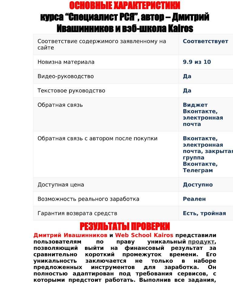 Специалист РСЯ (6).jpg