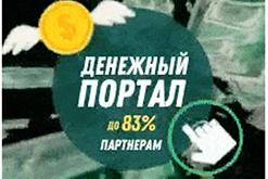 Денежный Портал.png