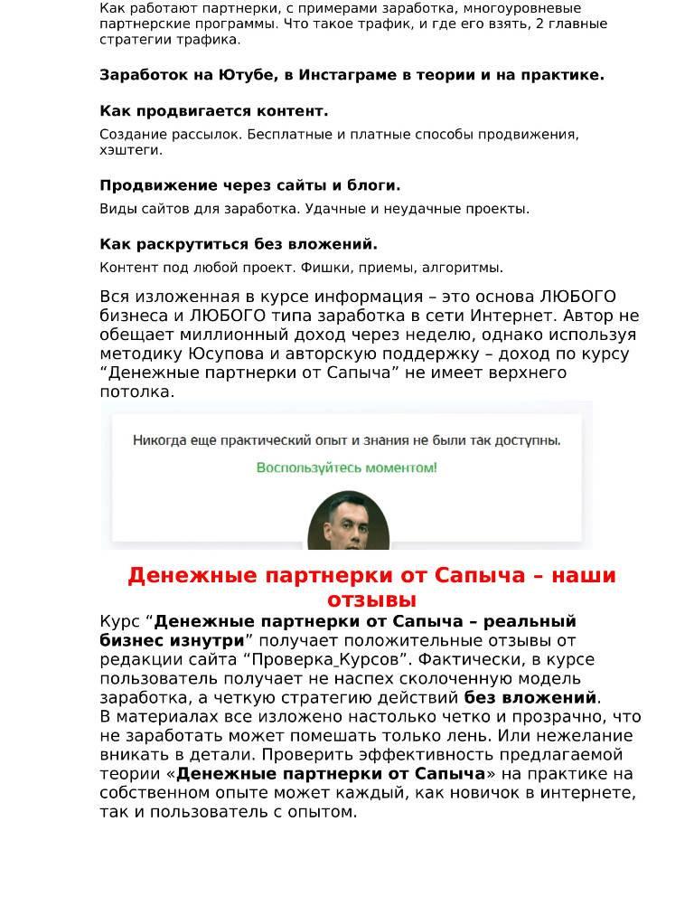 Денежные Партнерки от Сапыча (4).jpg