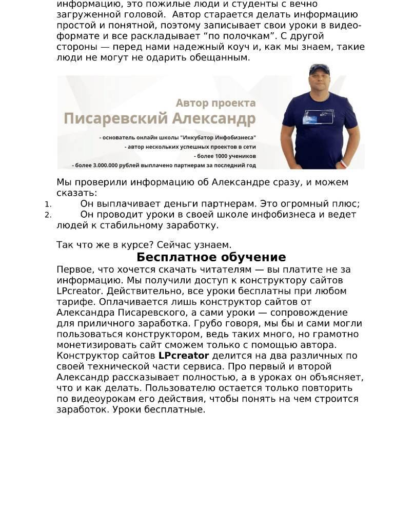Проект LPcreator (2).jpg