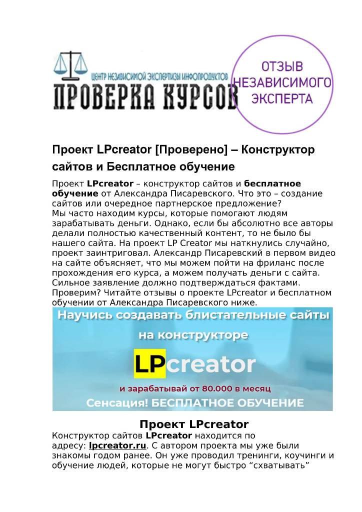 Проект LPcreator.jpg