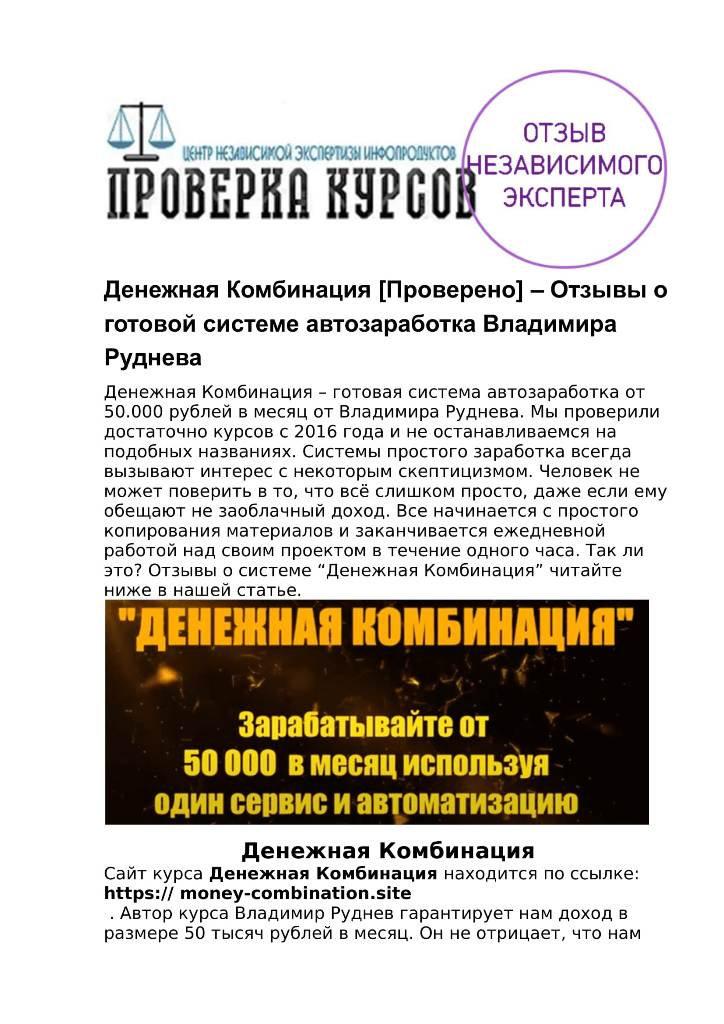 Денежная Комбинация.jpg