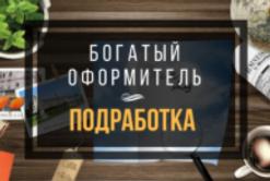 """""""Богатый оформитель"""" (тариф Подработка)"""