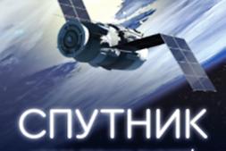Спутник.png