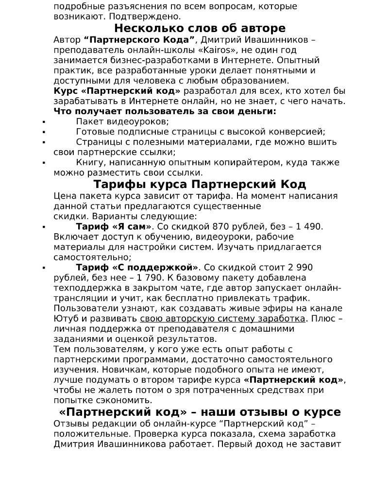 Партнерский код (4).jpg