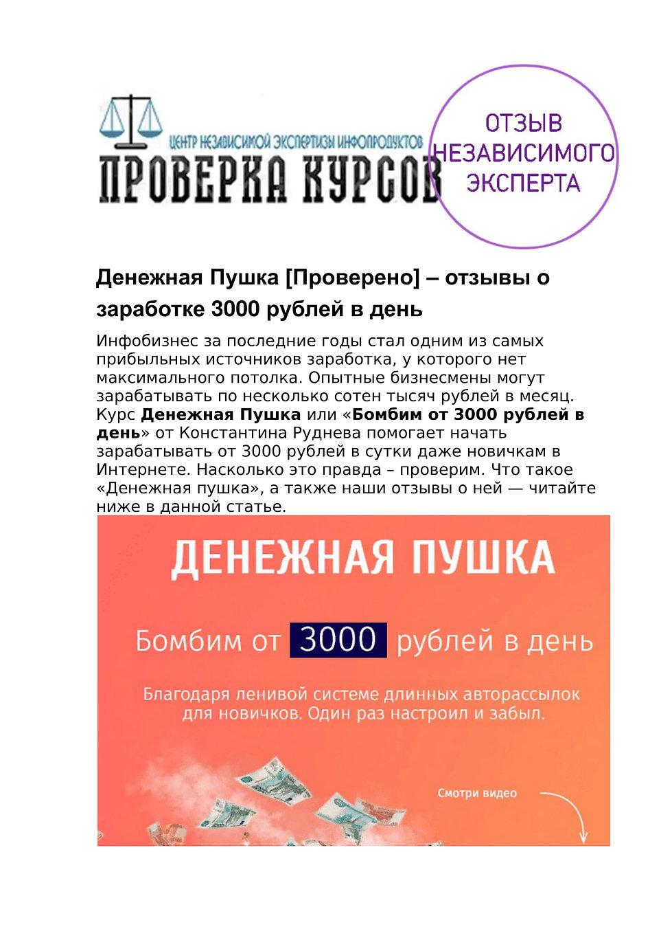 ДенежнаяПушка.jpg