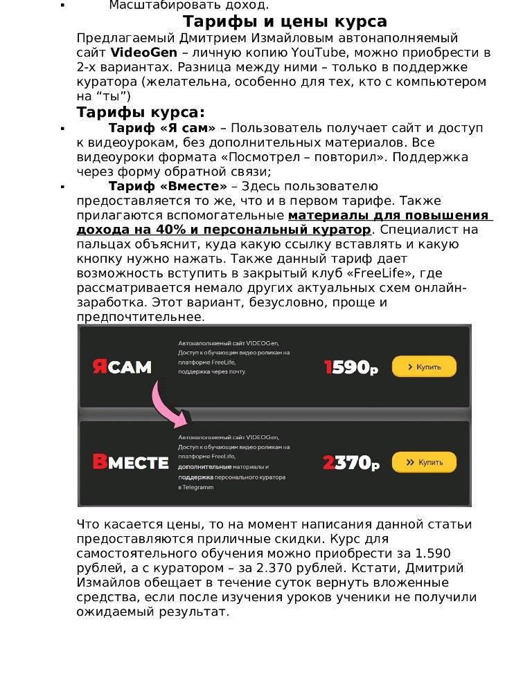 VideoGen-3.jpg