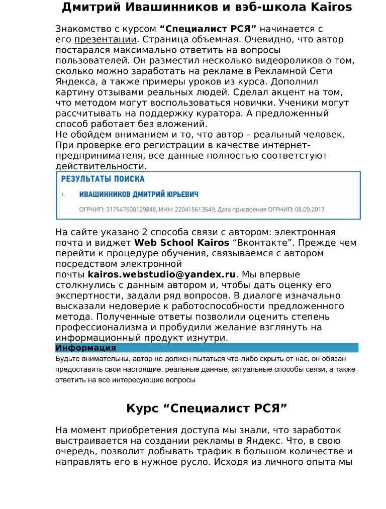 Специалист РСЯ (2).jpg