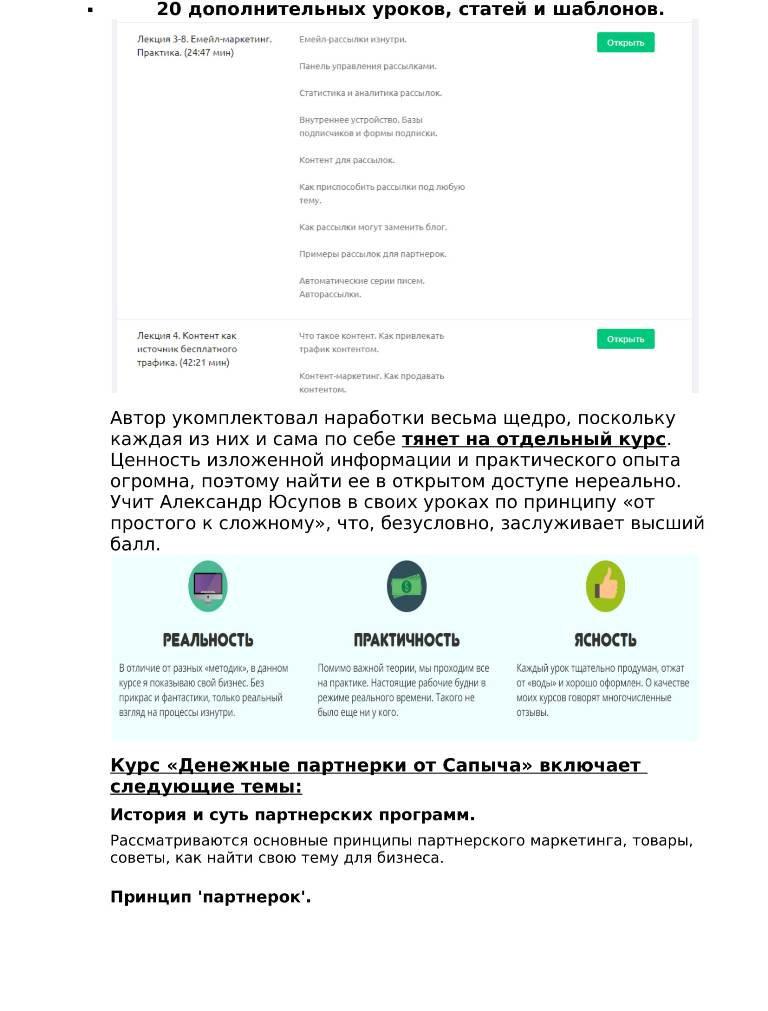 Денежные Партнерки от Сапыча (3).jpg