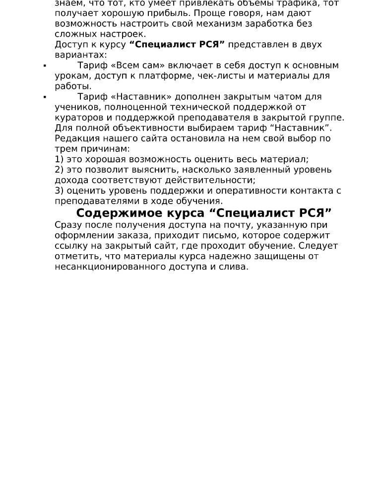 Специалист РСЯ (3).jpg