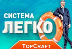 Система «ЛЕГКО» 800 рублей за 5 минут