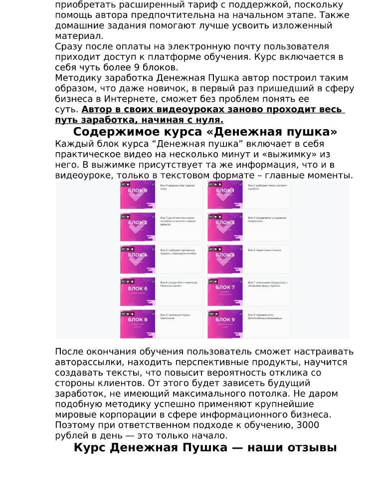 ДенежнаяПушка (5).jpg