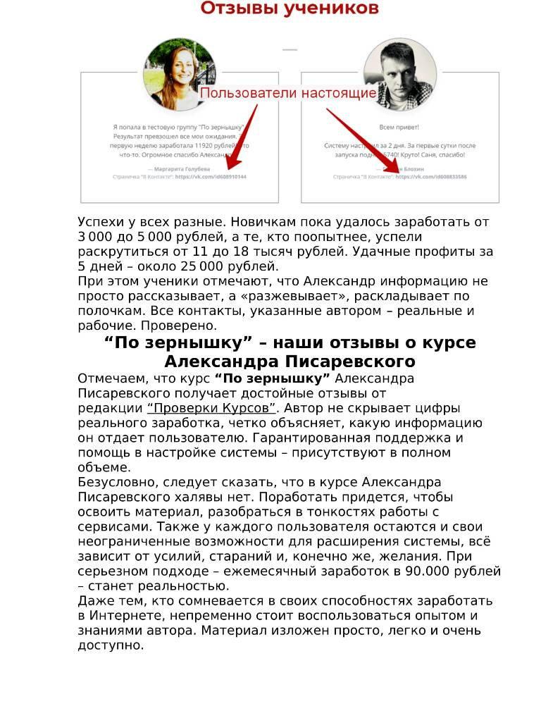 По Зернышку (5).jpg