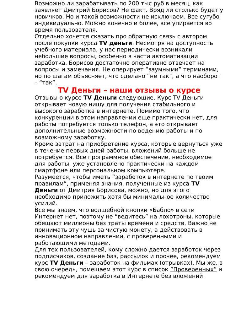 ТВ Деньги (5).jpg
