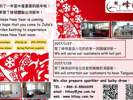 墾丁峰情與您一同圍爐同樂過新年!