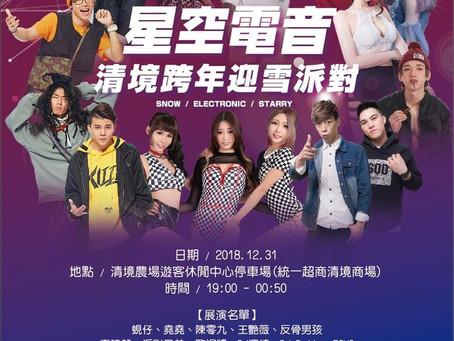 峰情邀請您一起迎接2019跨年晚會!