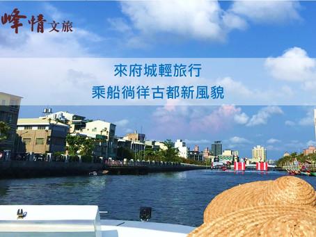 《暑假出遊-安平運河遊船探訪古都新風貌》