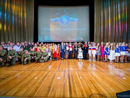 Гала-концерт Всероссийского фестиваля детского и юношеского творчества «Сто городов России»