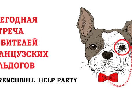 @Frenchbull_help Party или Ежегодная встреча любителей французских бульдогов