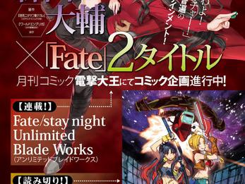 #NEWS - 2 Novos Manga's de FATE