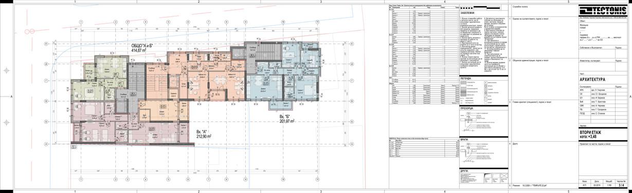 3 Втори етаж.jpg