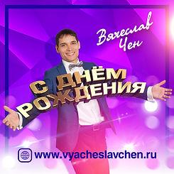 вячеслав чен - с днем рождения (обложка