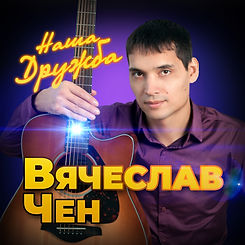Вячеслав Чен - Наша Дружба.jpg