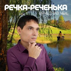 Вячеслав Чен - Речка-реченька обложка (3