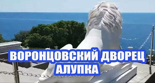 вронцовский дворец.jpg