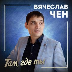 Вячеслав Чен - Там Где Ты.jpg