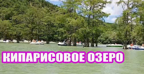кипарисовое озеро.jpg