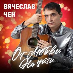 Вячеслав Чен - От Любви Не Уйти.jpg
