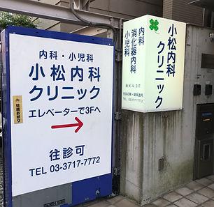 小松内科クリニック