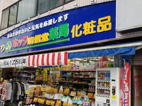 代理店様紹介:株式会社 ホッタ晴信堂薬局本店様(東京都福生市)
