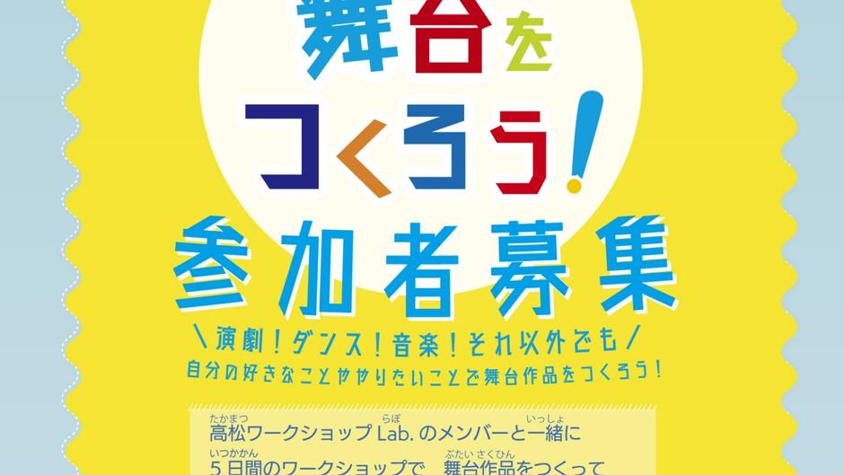 【延期】高松ステージキッズ 舞台をつくろう!