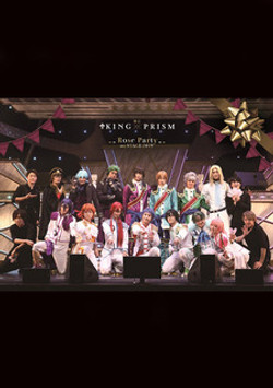 星光王子KING of PRISM 舞台劇 Rose Party