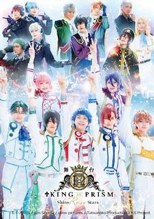 星光王子 KING of PRISM 舞台劇 Shiny Rose Stars