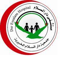 Dar Al-Salam Hospital